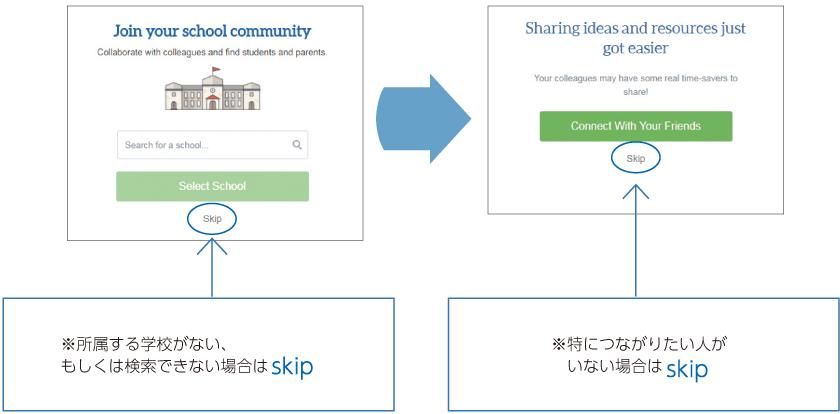 ※所属する学校がない、もしくは検索できない場合はskip  ※特につながりたい人が いない場合はskip