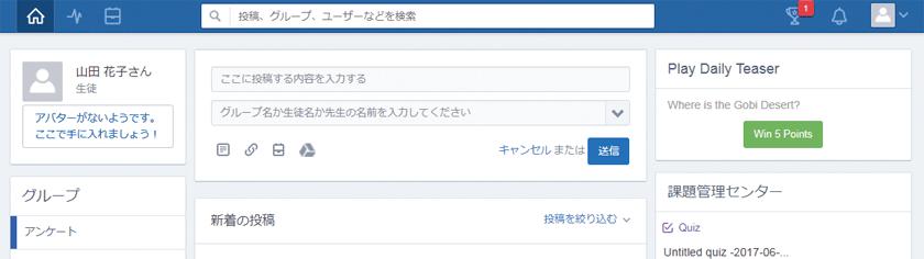 Edomodoサイトのアカウント取得の完了画面
