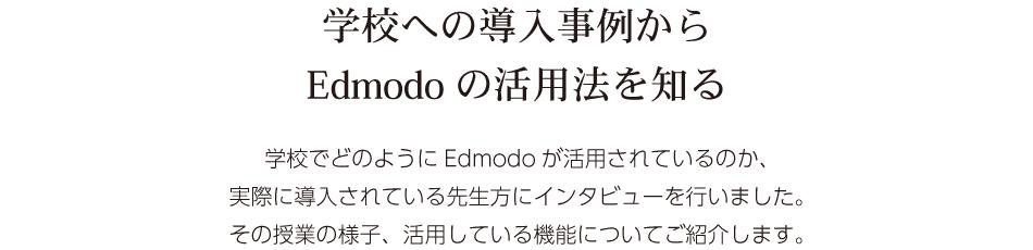 学校への導入事例からEdmodoの活用法を知る 学校でどのようにEdmodoが活用されているのか、 実際に導入されている先生方にインタビューを行いました。 その授業の様子、活用している機能についてご紹介します。