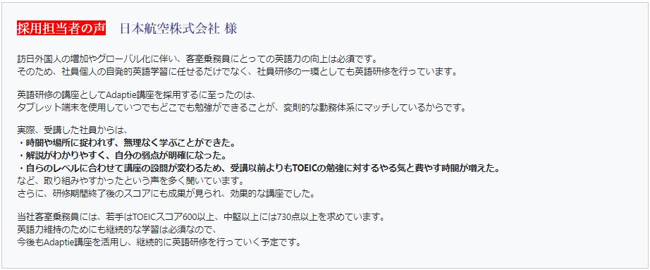 採用担当者の声 日本航空株式会社様