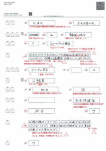 中学アドバンスト添削見本