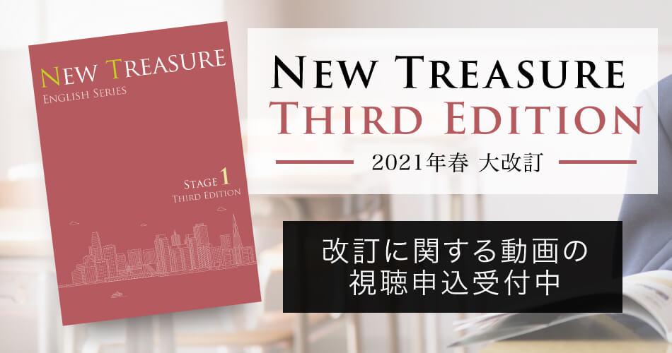 NEW TREASURE THIRD EDTION 2021年春大改訂