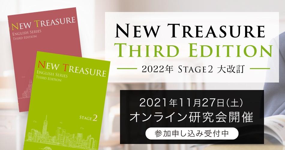 NEW TREASURE研究会 2021年