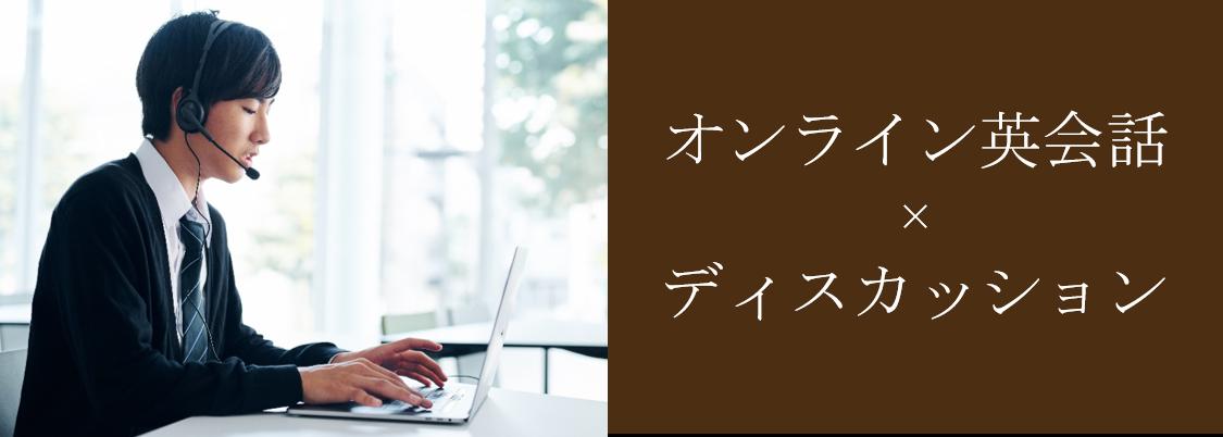 オンライン英会話×ディスカッション