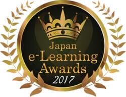 第14回 日本e-Learning大賞/経済産業大臣賞