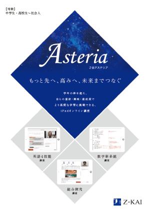 Asteriaパンフレット