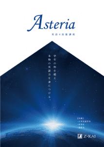 Asteria資料