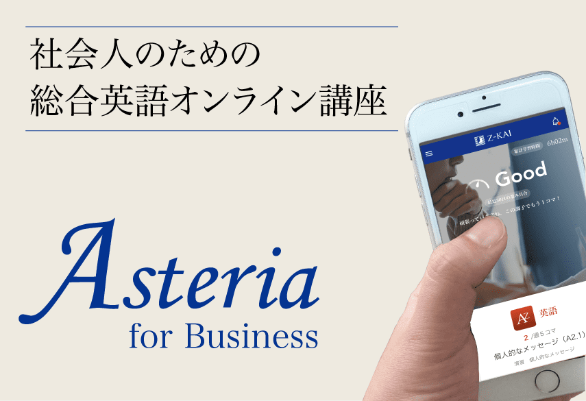 topAsteria for Business