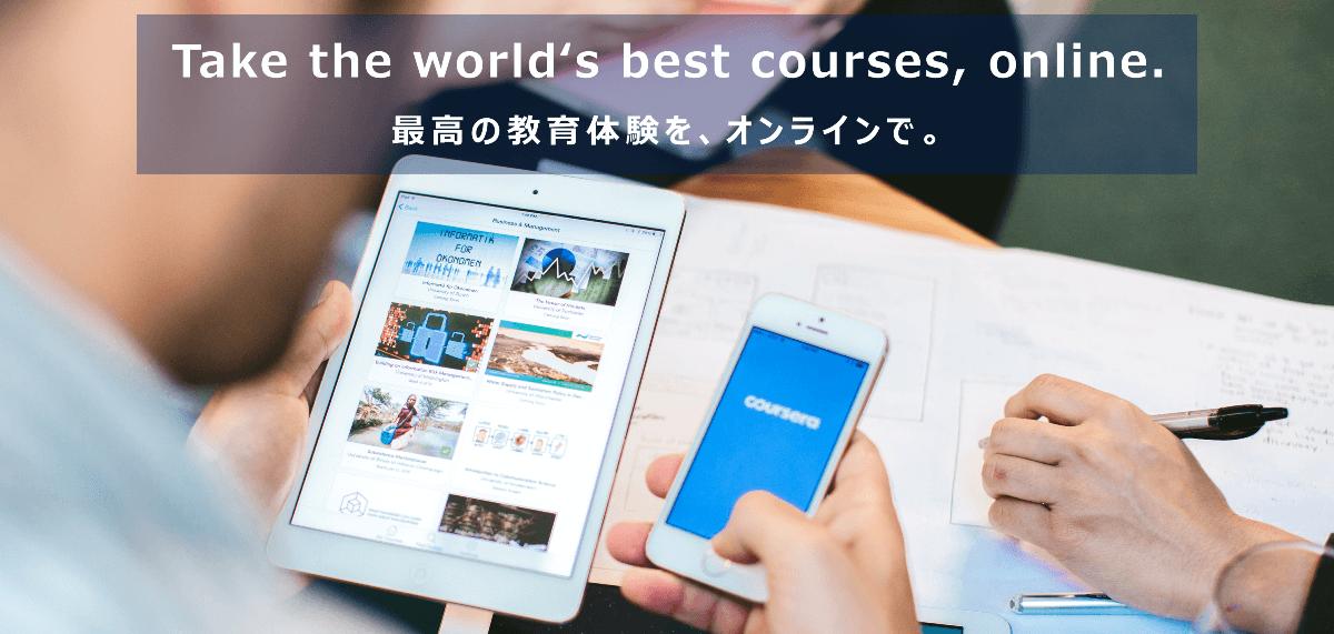最高の教育体験を、オンラインで。Coursera
