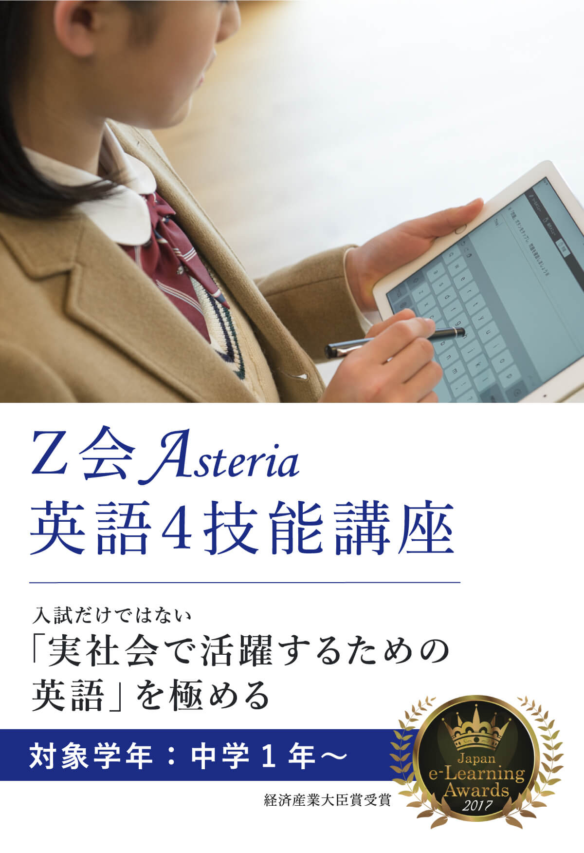 Z会×AI技術のタブレット講座