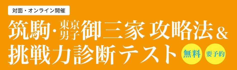 [対面・オンライン開催]筑駒・東京男子御三家攻略法&挑戦力診断テスト(無料・要予約)